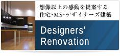 デザイナーズ建築・デザイナーズマンション